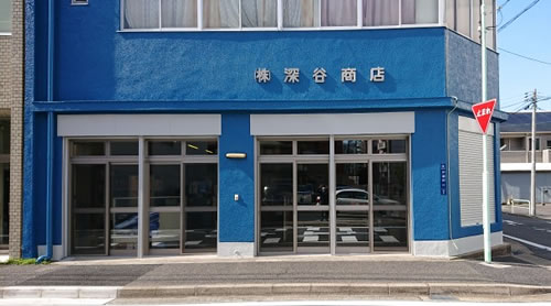 株式会社 深谷商店